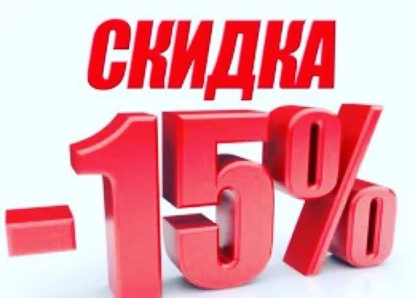 Sale 15%
